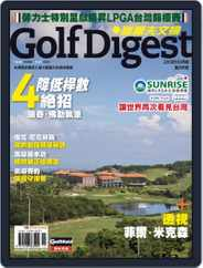 Golf Digest Taiwan 高爾夫文摘 (Digital) Subscription October 4th, 2013 Issue