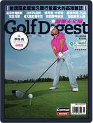 Golf Digest Taiwan 高爾夫文摘 (Digital) Subscription September 4th, 2013 Issue