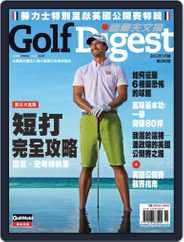 Golf Digest Taiwan 高爾夫文摘 (Digital) Subscription July 4th, 2013 Issue