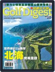 Golf Digest Taiwan 高爾夫文摘 (Digital) Subscription June 4th, 2013 Issue