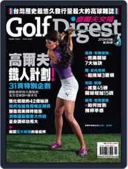 Golf Digest Taiwan 高爾夫文摘 (Digital) Subscription May 8th, 2013 Issue