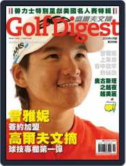 Golf Digest Taiwan 高爾夫文摘 (Digital) Subscription April 2nd, 2013 Issue