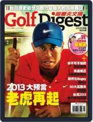 Golf Digest Taiwan 高爾夫文摘 (Digital) Subscription March 7th, 2013 Issue