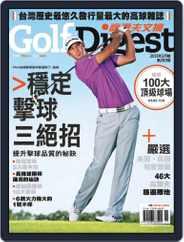 Golf Digest Taiwan 高爾夫文摘 (Digital) Subscription February 6th, 2013 Issue
