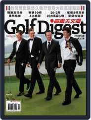 Golf Digest Taiwan 高爾夫文摘 (Digital) Subscription January 3rd, 2013 Issue