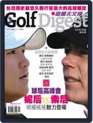 Golf Digest Taiwan 高爾夫文摘 (Digital) Subscription December 6th, 2012 Issue