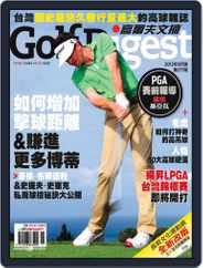 Golf Digest Taiwan 高爾夫文摘 (Digital) Subscription August 6th, 2012 Issue