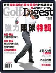 Golf Digest Taiwan 高爾夫文摘 (Digital) Subscription July 4th, 2012 Issue