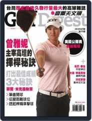 Golf Digest Taiwan 高爾夫文摘 (Digital) Subscription June 3rd, 2012 Issue