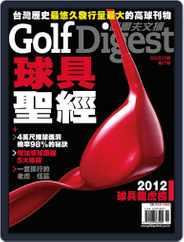 Golf Digest Taiwan 高爾夫文摘 (Digital) Subscription January 31st, 2012 Issue