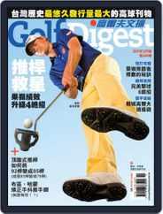 Golf Digest Taiwan 高爾夫文摘 (Digital) Subscription December 9th, 2011 Issue