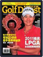 Golf Digest Taiwan 高爾夫文摘 (Digital) Subscription November 4th, 2011 Issue
