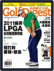 Golf Digest Taiwan 高爾夫文摘 (Digital) Subscription October 6th, 2011 Issue