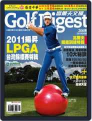 Golf Digest Taiwan 高爾夫文摘 (Digital) Subscription September 7th, 2011 Issue