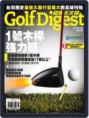 Golf Digest Taiwan 高爾夫文摘 (Digital) Subscription August 8th, 2011 Issue
