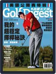 Golf Digest Taiwan 高爾夫文摘 (Digital) Subscription June 20th, 2011 Issue