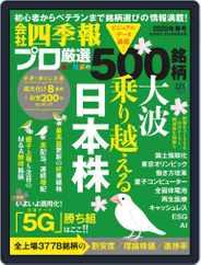 会社四季報プロ500 (Digital) Subscription March 16th, 2020 Issue