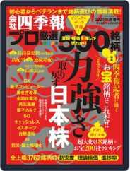 会社四季報プロ500 (Digital) Subscription December 17th, 2019 Issue