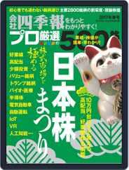 会社四季報プロ500 (Digital) Subscription March 22nd, 2017 Issue