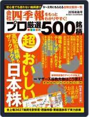 会社四季報プロ500 (Digital) Subscription September 15th, 2016 Issue