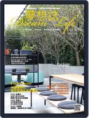 Dream Life 夢想誌 (Digital) Subscription April 7th, 2020 Issue