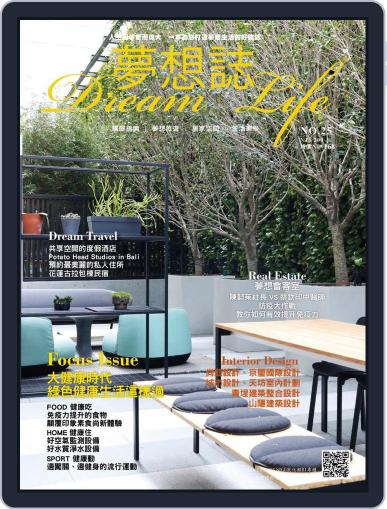 Dream Life 夢想誌 April 7th, 2020 Digital Back Issue Cover
