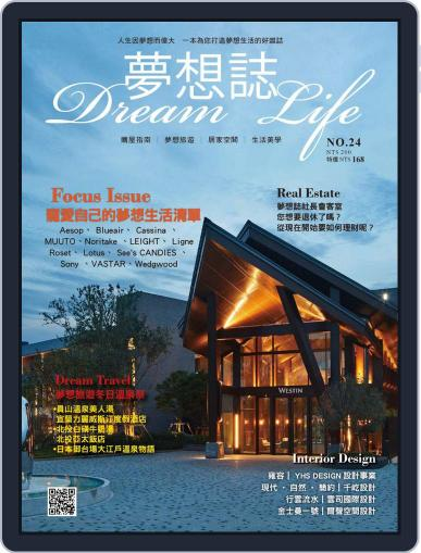 Dream Life 夢想誌 January 7th, 2020 Digital Back Issue Cover