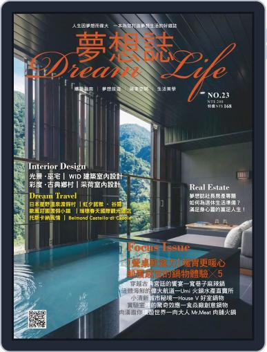 Dream Life 夢想誌 (Digital) October 8th, 2019 Issue Cover