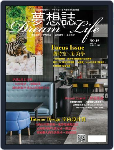 Dream Life 夢想誌 October 15th, 2018 Digital Back Issue Cover