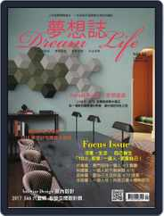 Dream Life 夢想誌 (Digital) Subscription February 5th, 2018 Issue