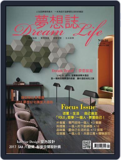 Dream Life 夢想誌 (Digital) February 5th, 2018 Issue Cover