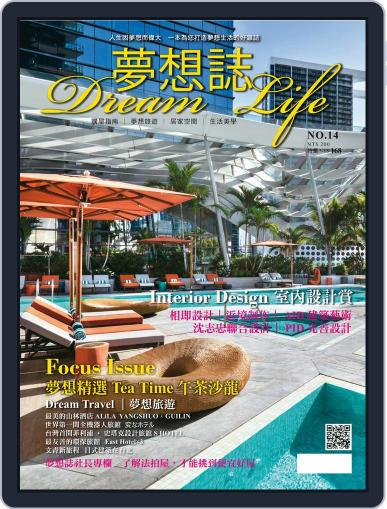 Dream Life 夢想誌 July 27th, 2017 Digital Back Issue Cover