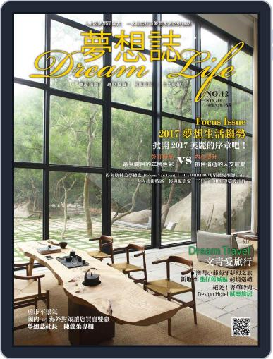 Dream Life 夢想誌 February 17th, 2017 Digital Back Issue Cover