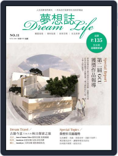 Dream Life 夢想誌 October 5th, 2016 Digital Back Issue Cover
