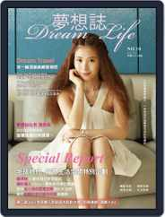 Dream Life 夢想誌 (Digital) Subscription July 12th, 2016 Issue