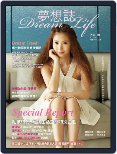 Dream Life 夢想誌 July 12th, 2016 Digital Back Issue Cover