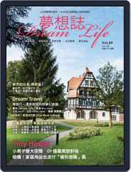 Dream Life 夢想誌 (Digital) Subscription March 31st, 2016 Issue