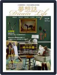 Dream Life 夢想誌 (Digital) Subscription January 4th, 2016 Issue