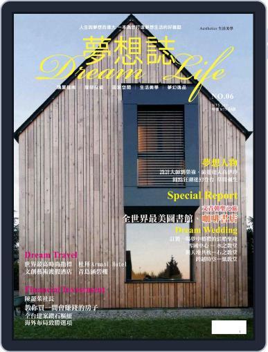 Dream Life 夢想誌 September 8th, 2015 Digital Back Issue Cover