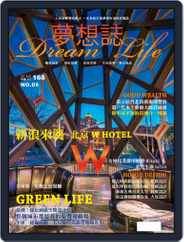 Dream Life 夢想誌 (Digital) Subscription July 16th, 2015 Issue