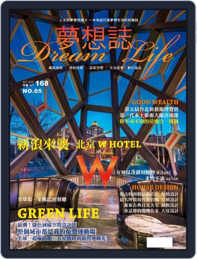 Dream Life 夢想誌 July 16th, 2015 Digital Back Issue Cover