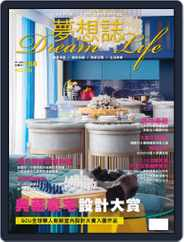Dream Life 夢想誌 (Digital) Subscription May 11th, 2015 Issue