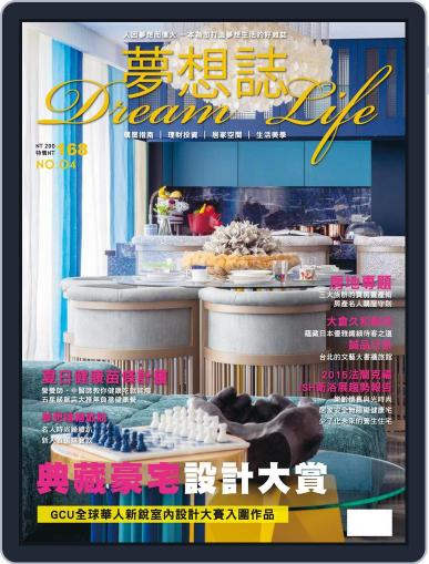 Dream Life 夢想誌 May 11th, 2015 Digital Back Issue Cover
