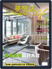 Dream Life 夢想誌 (Digital) Subscription March 29th, 2015 Issue