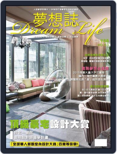 Dream Life 夢想誌 March 29th, 2015 Digital Back Issue Cover