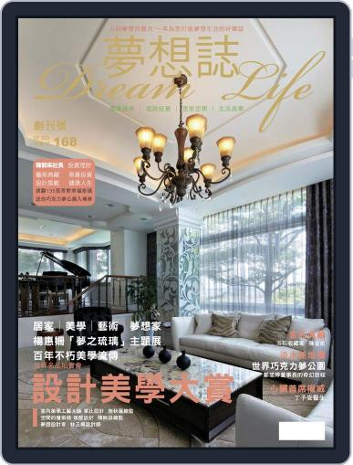 Dream Life 夢想誌 March 2nd, 2015 Digital Back Issue Cover