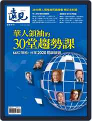 Global Views Monthly Special 遠見雜誌特刊 (Digital) Subscription December 23rd, 2019 Issue