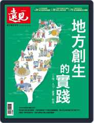 Global Views Monthly Special 遠見雜誌特刊 (Digital) Subscription November 11th, 2019 Issue