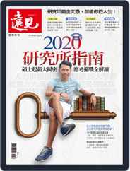 Global Views Monthly Special 遠見雜誌特刊 (Digital) Subscription October 2nd, 2019 Issue