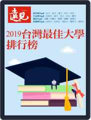 Global Views Monthly Special 遠見雜誌特刊 (Digital) Subscription August 15th, 2019 Issue